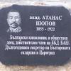 akad_atanas_shopov