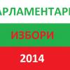 parlamentarni izbori 2014