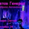 Виолетов генерал концерт