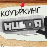 huba 1